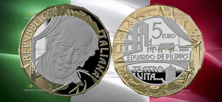 Италия монета 5 евро Эдуардо Де Филиппо