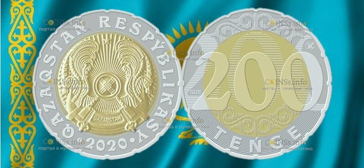 Казахстан монета 200 тенге, циркуляционная, 2020 год