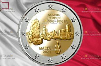 мальта монета 2 евро Храм Скорба