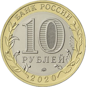 Россия монета 10 рублей 2020 года, аверс