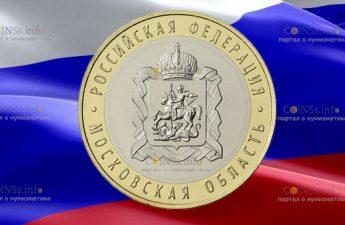 Россия монета 10 рублей Московская область