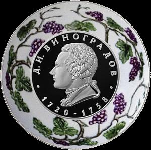 Россия монета 2 рубля Создатель русского фарфора Виноградов, реверс