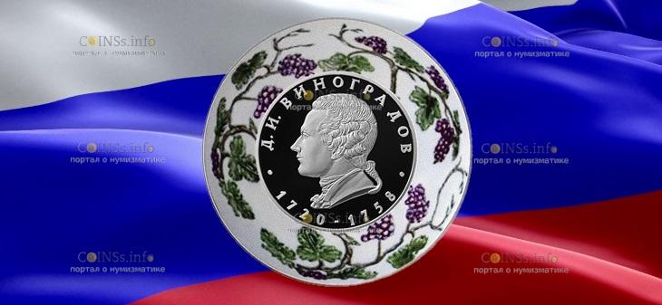 Россия монета 2 рубля Создатель русского фарфора Виноградов