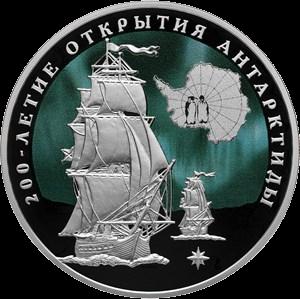 Россия монета 3 рубля 200-летие открытия Антарктиды русскими мореплавателями, реверс