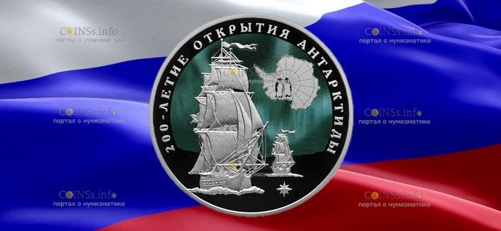 Россия монета 3 рубля 200-летие открытия Антарктиды русскими мореплавателями
