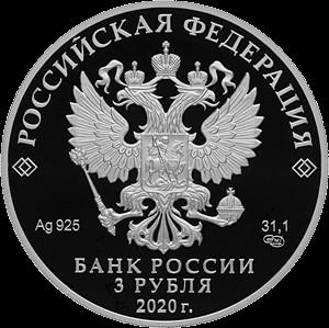 Россия монета 3 рубля 2020 года, аверс