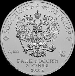 Россия монета 3 рубля Георгий Победоносец 2020, аверс