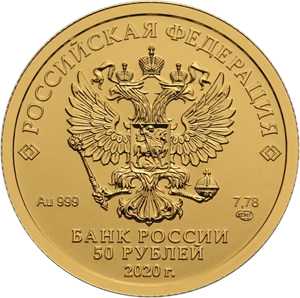 Россия монета 50 рублей Георгий Победоносец 2020, аверс