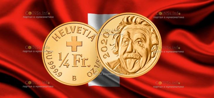 Швейцария монета четверть франка Альберт Эйнштейн