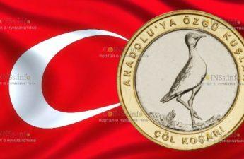 Турция монета 1 лира Бегунок