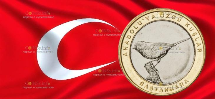 Турция монета 1 лира Синица