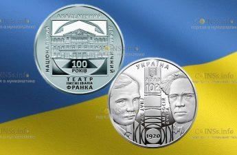Украина монета 10 гривен 100 лет Национальному академическому драматическому театру имени Ивана Франко