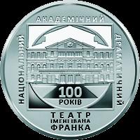 Украина монета 10 гривен 100 лет Национальному академическому драматическому театру имени Ивана Франко, реверс