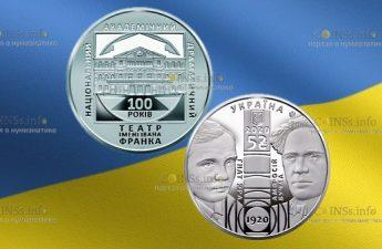 Украина монета 5 гривен 100 лет Национальному академическому драматическому театру имени Ивана Франко