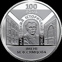 Украина монета 5 гривен Харьковский исторический музей имени Сумцова, реверс