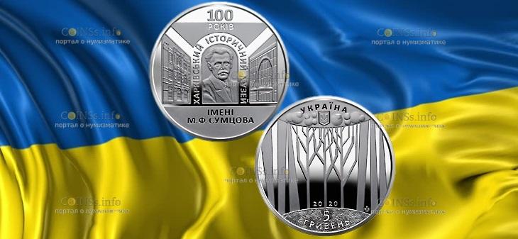 Украина монета 5 гривен Харьковский исторический музей имени Сумцова