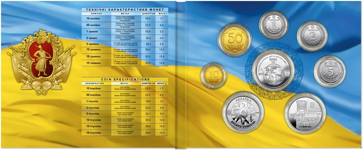 Украина набор памятных монет 2019 год, аверс