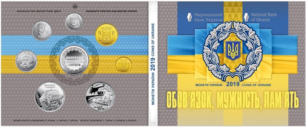 Украина набор памятных монет 2019 год, реверс