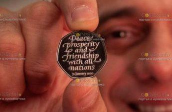 В Великобритании в очередной раз отчеканили монеты к Брекзиту