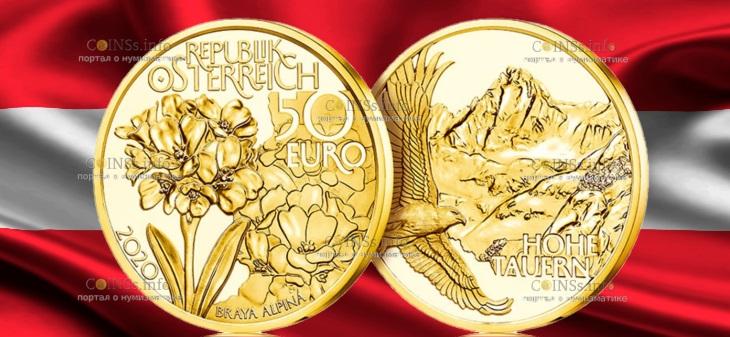 Австрия монета 50 евро Брейя альпийская