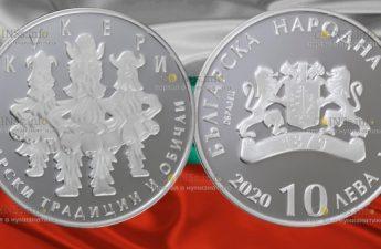 Болгария монета 10 левов Кукеры