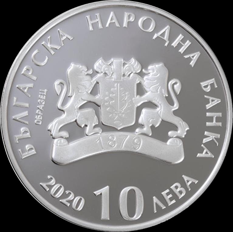 Болгария монета 10 левов Кукеры, аверс
