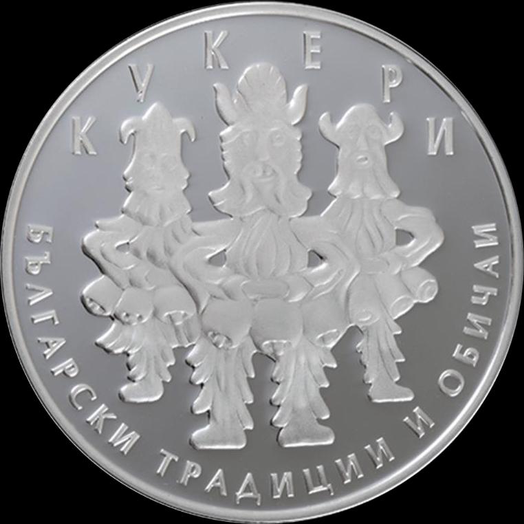 Болгария монета 10 левов Кукеры, реверс