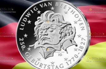 Германия монета 20 евро Людвиг Ван Бетховен