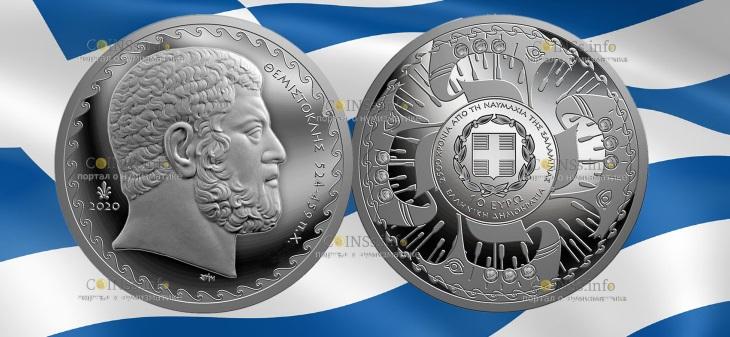 Греция монета 10 евро 2500-летие битвы при Саламинах