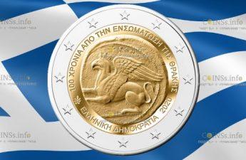 Греция монета 2 евро 100-летие объединения Фракии и Греции