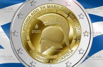 Греция монета 2 евро 2500-летия битвы при Фермопилах