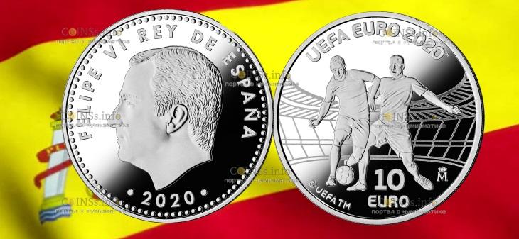Испания монета 10 евро Чемпионат Европы по футболу 2020
