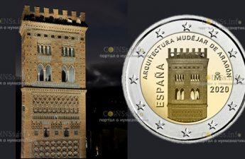 Испания монета 2 евро мудехар в Арагоне