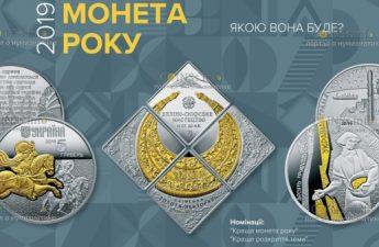 Лучшая монета года Украины в 2019 году