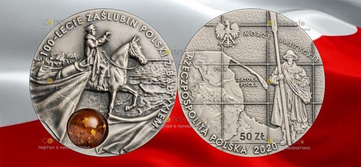 Польша монета 50 злотых 100 лет со дня «обручения» с Балтийским морем