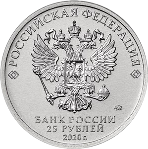 Россия монета 25 рублей 2020 года, аверс