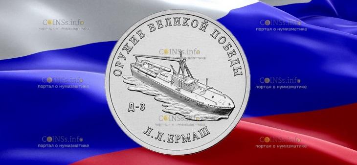 Россия монета 25 рублей Конструктор оружия Ермаш