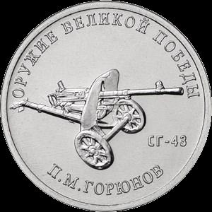 Россия монета 25 рублей Конструктор оружия Горюнов