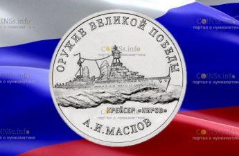 Россия монета 25 рублей Конструктор оружия Маслов