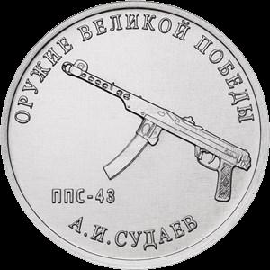 Россия монета 25 рублей Конструктор оружия Сударев