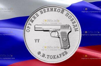 Россия монета 25 рублей Конструктор оружия Токарев