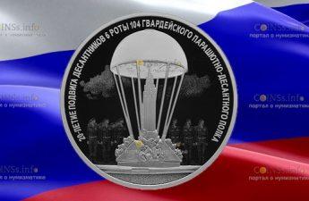 Россия монета 3 рубля 20-летие подвига десантников 6 парашютно-десантной роты 104 гвардейского парашютно-десантного полка 76 гвардейской воздушно-десантной дивизии