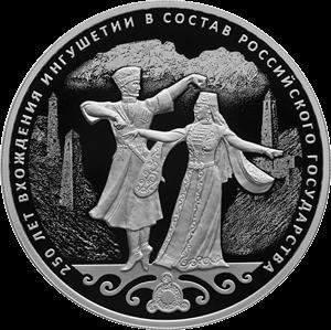 Россия монета 3 рубля 250-летие вхождения Ингушетии в состав Российского государства, реверс