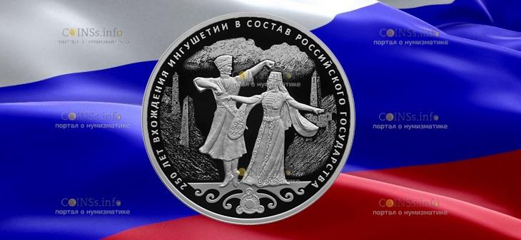Россия монета 3 рубля 250-летие вхождения Ингушетии в состав Российского государства