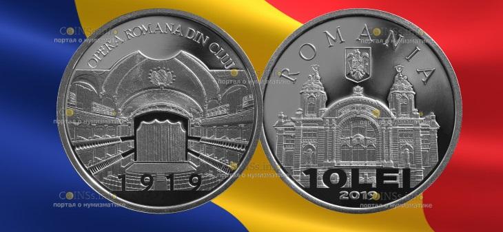 Румыния монета 10 леев 100 лет со дня основания румынской оперы в Клуже