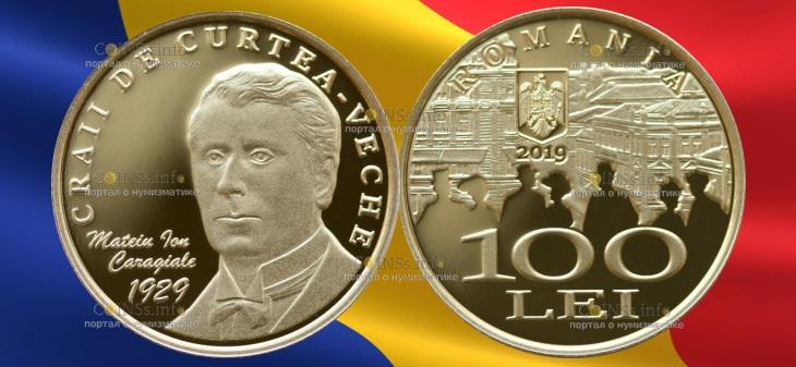Румыния монетау 10 леев 90 лет со дня публикации романа Край де Куртеа-Вече