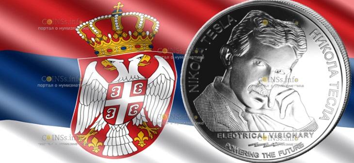 Сербия монета 100 динар Никола Тесла