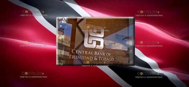 центральный банк Тринидат и Тобаго