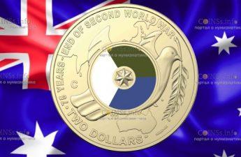 Австралия монета 2 доллара 75 лет со дня окончания Второй Мировой войны
