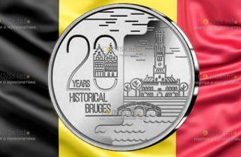 Бельгия монета 20 евро Брюгге